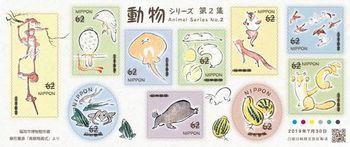 動物シリーズ 切手1.jpg